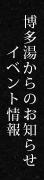 博多湯からのお知らせ・イベント情報